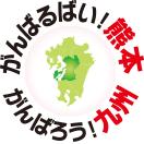 日本ケーブルテレビ連盟<br>がんばるばい!熊本<br>がんばろう!九州